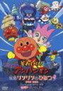 アンパンマン 妖精リンリンのひみつ DVD-BOX[2枚組]