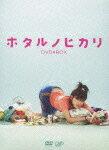 ホタルノヒカリ DVD-BOX [ 綾瀬はるか ]...:book:13048840
