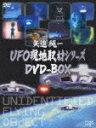矢追純一 UFO現地取材シリーズ DVD-BOX