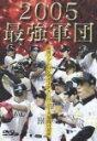 2005 最強軍団 福岡ソフトバンクホークス パ・リーグ激闘の記録