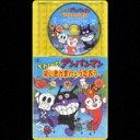 CDパックシリーズ::それいけ!アンパンマン ばいきんまんとうたおう