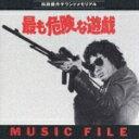 最も危険な遊戯 MUSIC DILE/オリジナル・サントラ [ 大野雄二 ]