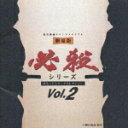劇場版・必殺シリーズサウンドトラックコレクションVol.2 [ (オリジナル・サウンドトラック) ]