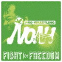 PRO-WRESTLING NOAH::FIGHT for FREEDOM