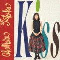 Kiss 〜a cote de la mer〜