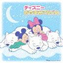 ディズニー・おやすみアルバム 【Disneyzone】 [ (ディズニー) ]