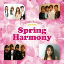 Spring Harmony VISION FACTORY presents [ (オムニバス) ]