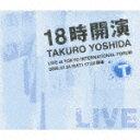 18時開演TAKUROYOSHIDALIVEatTOKYOINTERNATIONALFORUM(CD+DVD)[吉田拓郎]