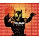仮面ライダーキバ Web RADIO『キバラジ』2 [ (ラ...