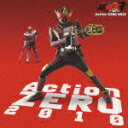仮面ライダー×仮面ライダー×仮面ライダー THE MOVIE 超電王トリロジー EPISODE RED ゼロのスタートゥインクル 主題歌::Action-ZERO 2010