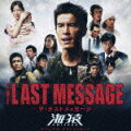 THE LAST MESSAGE-�����饹�ȥ�å�����-���� ���ꥸ�ʥ� ������ɥȥ�å�