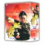 腕におぼえあり2 DVD BOX [ 村上弘明 ]