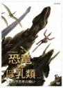 NHKスペシャル 恐竜VSほ乳類 1億5千万年の戦い DVD-BOX [ (ドキュメンタリー) ]
