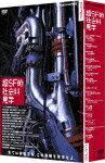 超SF的 社会科見学 DVD BOX [ (趣味...の商品画像