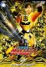 獣拳戦隊ゲキレンジャー 2