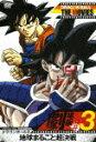 DRAGON BALL THE MOVIES #03 ドラゴンボールZ 地球まるごと超決戦