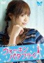 ウォーキン☆バタフライ VOL.3