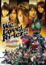 We Love Rider!! 劇場版 仮面ライダーディケイド オールライダー 対 大ショッカー メイキング