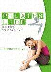 『武田美保のPILATES LIFE RELAXATION STYLE』