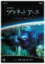 プラネットアース Episode3「洞窟 未踏の地下世界」