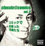 classic��comics_vol��2����äȥ��ߥå��ǽв�ä�̾�ʤ���