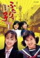 ふたりっ子 完全版 DVD−BOX 1[7枚組]