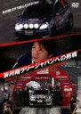 哀川翔ラリージャパンへの挑戦 ?WRCラリージャパンへガチンコで挑んだ180日間?