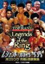 【送料無料】レジェンド・オブ・ザ・リング/ボクシング 究極の名勝負集 DVD-BOX 1