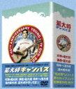 若大将キャンパス DVD-BOX [ 加山雄三 ]