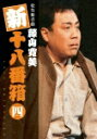 松竹新喜劇 藤山寛美 新十八番箱 四 DVDボックス [ 藤山寛美 ]