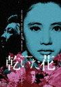 映画メモ拾遺編・・「Mishima」「絞死刑」「地獄」「乾いた花」