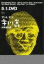 アート オブ 市川崑 大映傑作選 DVD-BOX 復刻版 川口浩