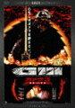 ガメラ3 邪神<イリス>覚醒 デジタル・リマスター版