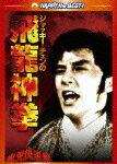 ジャッキー・チェンの飛龍神拳 デジタル・リマスター版
