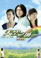 天空之城〜CITY OF SKY〜 DVD-BOX