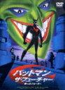 アメリカン・コミック スーパー・ヒーロー キャンペーン 1500円::バットマン ザ・フューチャー 甦ったジョーカー