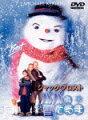 ジャック・フロスト/パパは雪だるま(初回生産限定)