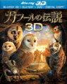ガフールの伝説 3D&2D ブルーレイセット【Blu-rayDisc Video】