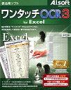 ワンタッチOCR Ver.3 for Excel