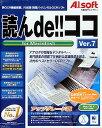 読んde!!ココ Ver.7 for Macintosh アップグレード版