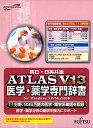 ATLAS 医学・薬学専門辞書 V13.0