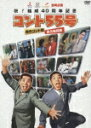 TBS・フジテレビ・テレビ朝日合同企画::祝!結成40周年記念 コント55号 傑作コント集 永久保存版