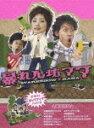 暴れん坊ママ DVD-BOX【ポニーキャニオンキャンペーン対象商品】
