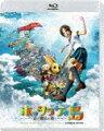 ホッタラケの島 〜遥と魔法の鏡〜 スタンダード・エディション【Blu-rayDisc Video】