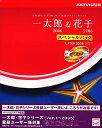 一太郎2006&花子2006 スペシャルパック バージョンアップ版 for Windows CDーROM
