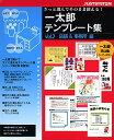 一太郎テンプレート集 Vol.2 for Windows 店舗&事務所編 一太郎2006対応