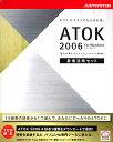 ATOK 2006 for Windows 辞書活用セット