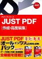 JUST PDF オールインワンパック