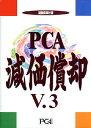 PCA減価償却 V.3