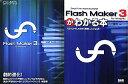 Flash Maker 3 for Windows ガイドブック付き